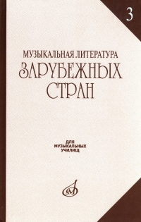 Музыкальная литература зарубежных стран выпуск 3й